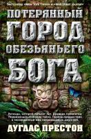 Престон Дуглас Потерянный город Обезьяньего бога 978-5-389-12960-3