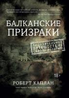 Каплан Роберт Балканские призраки. Пронзительное путешествие сквозь историю 978-5-389-08265-6