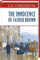 Честертон Гілберт Кіт The Innocence of Father Brown 978-617-07-0330-9