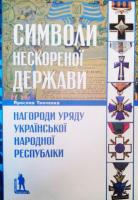 Тинченко Ярослав Символи нескореної держави. Нагороди уряду УНР 978-617-569-227-1