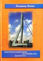Вознюк Володимир Відкриваю Нідерланди по-українськи: Дорожні есеї 978-966-2147-60-5