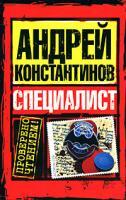Андрей Константинов Специалист 978-5-17-053074-8, 978-5-9725-1216-4