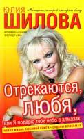 Шилова Юлия Отрекаются, любя, или Я подаю тебе небо в алмазах 978-5-17-057441-4