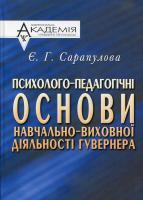 Сарапулова Євгенія Психолого-педагогічні основи навчально-виховної діяльності гувернера 966-608-299-3