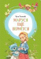 Токмакова Ирина Маруся ещё вернётся 978-5-389-16253-2