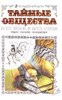 Чарлз Уильям Гекерторн Тайные общества всех веков и всех стран; В 2-х частях. Ч. 1 5-88601-002-5