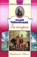 Чайковський Андрій За сестрою 9666617730