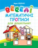 Беденко Марко Васильович Веселі математичні прописи для дошкільнят 978-966-10-3223-0