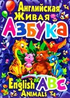 Зав'язкін Олег Англійська жива абетка 978-617-08-0099-2