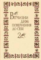Україна: поезія тисячоліть. Антологія: У 2 т. Т. 2 978-966-1658-02-7