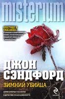 Сэндфорд Джон Зимний убийца 978-5-699-65635-6