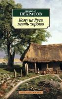Некрасов Николай Кому на Руси жить хорошо 978-5-389-09946-3