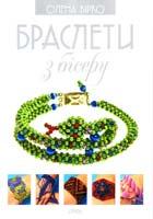 Вірко Олена Браслети з бісеру 978-966-2516-31-9