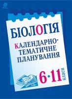 Олійник Іванна Володимирівна Біологія : Календарно-тематичне планування : 6-11 кл. 2005000006951