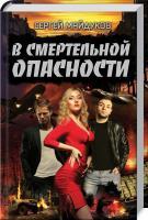 Майдуков Сергей В смертельной опасности 978-617-12-4756-7