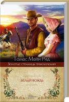 Томас Майн Рид Белый вождь 978-966-14-7282-1