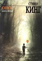 Кинг Стивен Оно. в 2 томах 978-5-17-065495-6, 978-5-271-35046-7