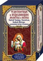 сост. П. Михалицын Чудотворные и исцеляющие молитвы и иконы Святой Троицы, Спасителя, Божьей Матери, преподобных святых и угодников 978-966-14-8272-1