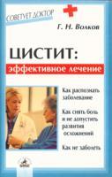 Г. Н. Волков Цистит: эффективное лечение 5-94371-010-8