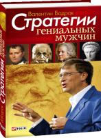 Бадрак Валентин Стратегии гениальных мужчин 978-966-03-4227-9