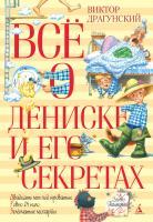 Драгунский Виктор Всё о Дениске и его секретах 978-5-389-07958-8