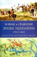 Роберт Брюс и др Войны и сражения эпохи Наполеона : 1792-1815 978-5-699-38052-7
