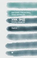 Гришковец Евгений Уик энд. Конец недели 978-5-389-07762-1