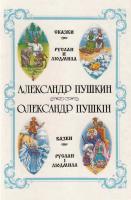 Пушкін Олександр Казки. Руслан і Людмила 966-522-121-3