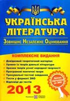 Уклад. : Л. Кубішин, Л. Олійник Українська література : Комплексна підготовка до зовнішнього незалежного оцінювання 978-966-07-1623-0