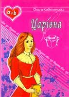 Кобилянська Ольга Царівна 978-966-1515-03-0