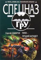 Сергей Самаров Пуля - лучший антидот 978-5-699-42561-7