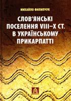Филипчук Михайло Слов'янські поселення VIII-X ст. в українському Прикарпатті. 2-ге видання 978-617-664-057-8