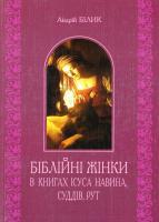 Білик Андрій Біблійні жінки в книгах Ісуса Навина, Суддів, Рут 978-966-10-2908-7