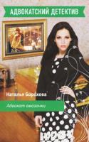 Наталья Борохова Адвокат амазонки 978-5-699-45114-2