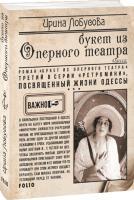 Лобусова Ирина Букет из Оперного театра 978-966-03-9190-1