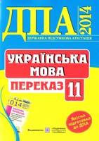 Білецька О. Українська мова. Переказ. 11 клас 978-966-07-2100-5