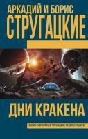 Стругацкий Аркадий, Стругацкий Борис Дни Кракена 978-5-17-104174-8