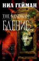 Гейман Нил The Sandman. Песочный человек. Книга 10. Бдение 978-5-389-15616-6