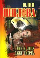 Юлия Шилова Мне к лицу даже смерть 5-17-042475-2