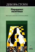 Стоун Дебора Парадокс політики. Мистецтво ухвалення політичних рішень 966-7217-19-1