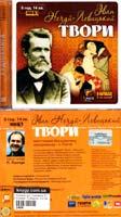 Нечуй-Левицький Іван Твори: Аудіокнига. MP3. 9 год. 14 хв.