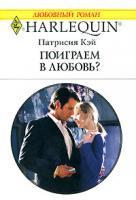Патрисия Кэй Поиграем в любовь 978-5-05-006577-3, 978-0-373-76737-3
