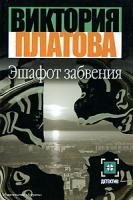 Виктория Платова Эшафот забвения 5-17-029955-9, 5-271-11421-х, 5-9660-1303-9