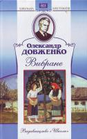 Довженко О. Вибране 966-661-887-7