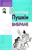 Пушкін Олександр Вибране 978-966-339-856-3