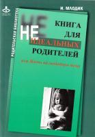 Млодик Ирина Книга для неидеальных родителей, или Жизнь на свободную тему 978-5-98563-220-0