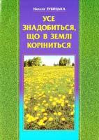 Зубицька Наталя Усе знадобиться, що в землі коріниться. Секрети зеленої планети 966-7520-89-7