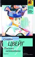 Цвейг Стефан Письмо незнакомки: новелла. Легенды 978-5-17-015908-6
