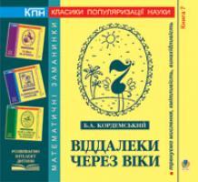 Кордемський Борис Анастасійович Віддалеки через віки. Книга сьома. 978-966-10-0694-1