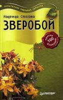 Надежда Стогова Зверобой против 100 болезней 5-469-01018-х